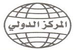 المركز الدولي