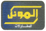 شركة الموئل للمقاولات العامة