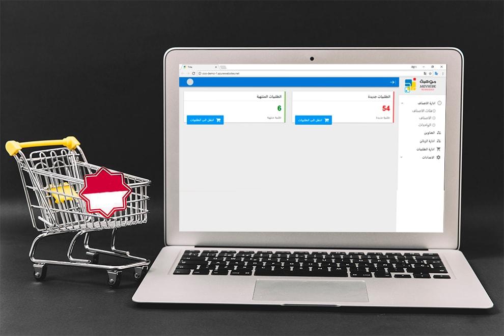 نظام إدارة الطلبيات والمشتريات أون لاين